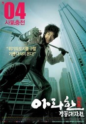 Urban Martial Arts Action (2004)